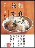 和食の設計図 (講談社のお料理BOOK)
