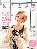 女子カメラ 2011年 03月号 [雑誌]