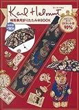 Karl Helmut 晴雨兼用 折りたたみ傘BOOK ([バラエティ])