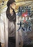 星海大戦 2 (星海社FICTIONS)