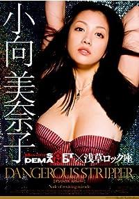 SOFT ON DEMAND×浅草ロック座 小向美奈子 DANGEROUS STRIPPER【デンジャラス ストリッパー】 [DVD]