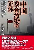 中国複合汚染の正体