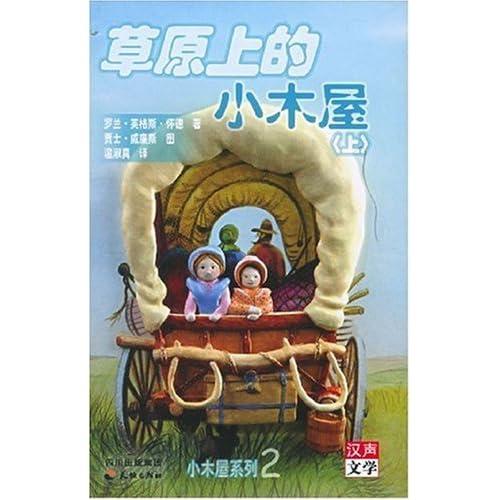 草原上的小木屋(上下)(小木屋系列)