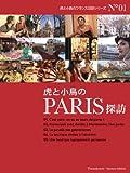 虎と小鳥のパリ探訪 (虎と小鳥のフランス日記)