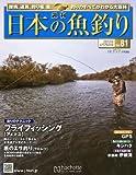 週刊 日本の魚釣り 2012年 4/25号 [分冊百科]