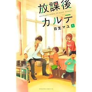 放課後カルテ(1) (BE・LOVEコミックス) [Kindle版]