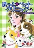 ほっと・ペットクリニック(3) (ジュディーコミックス)