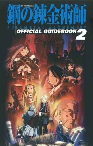 TVアニメーション「鋼の錬金術師 FULLMETAL ALCHEMIST」 オフィシャルガイドブック 2