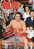 相撲 2009年 06月号 [雑誌]