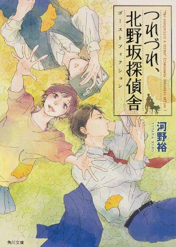つれづれ、北野坂探偵舎  ゴーストフィクション (角川文庫)