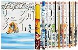 荒川アンダー ザ ブリッジ コミック 1-14巻セット (ヤングガンガンコミックス)