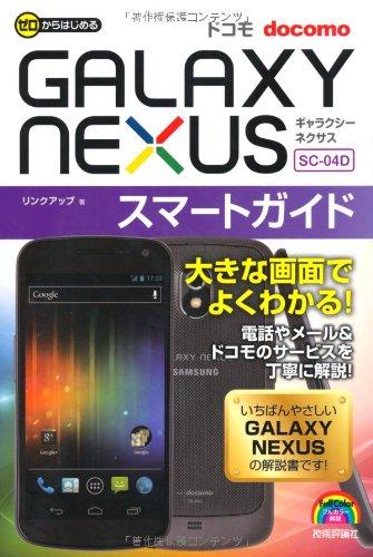 ゼロからはじめる+ドコモ+GALAXY+NEXUS+SC-04D+スマートガイド+(ゼロからはじめる )