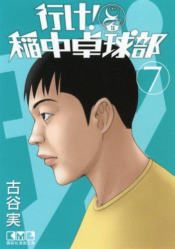 行け! 稲中卓球部(7) (講談社漫画文庫 ふ 7-7)