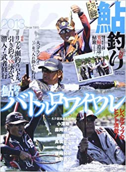 2013 Ayu fishing Battle Royale Ayu fishing (separate angler Vol. 348