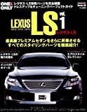 LEXUS LS vol.1―ドレスアップ&チューニングパーフェクトガイド (1) (CARTOP MOOK ONE&ONLY Series 58)