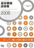2008 基本情報技術者 午後問題の重点対策 (情報処理技術者…