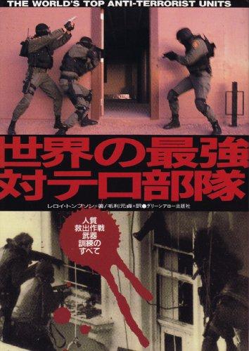 世界の最強対テロ部隊―人質救出作戦 武器訓練のすべて