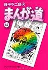 まんが道 (14) (中公文庫—コミック版)