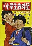 70年代 小学生歳時記  ぼくらの年中行事 春・夏・秋・冬 (地球の歩き方books)