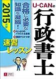 2015年版 U-CANの行政書士 速習レッスン (ユーキャンの資格試験シリーズ)