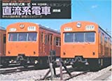 国鉄車両形式集 5 直流系電車 通勤編 ―栄光の国鉄車両哀惜のエピローグ (5)