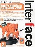 Interface (インターフェース) 2011年 02月号 [雑誌]
