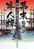 幕末牢人譚 秘剣 念仏斬り (集英社文庫)