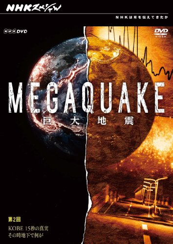 NHKスペシャル MEGAQUAKE 第2回 KOBE 15秒の真実 そのとき地下で何が [DVD]