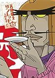 天体戦士サンレッド(15) (ヤングガンガンコミックス)