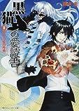 黒猫の愛読書 II  THE BLACK CAT'S CODEX  聖なる夜の外典 (角川スニーカー文庫 209-2)