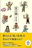 食の職 小さなお店ベルクの発想 (P-Vine Books)
