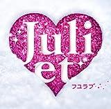 フユラブ(初回限定盤)(DVD付)