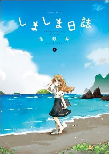 しましま日誌(1) (アクションコミックス)