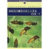 鹿児島の離島のおじゃま虫 (鹿児島大学島嶼研ブックレット)