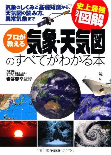 史上最強カラー図解 プロが教える気象・天気図のすべてがわかる本