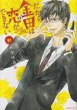 だから金田は恋ができない(1) (KCx(ARIA))