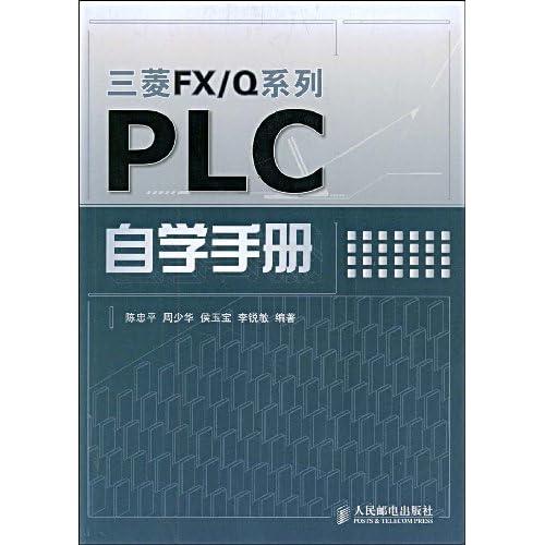 全新正版◎plc自学手册(三菱fx/q系列)[陈忠平]