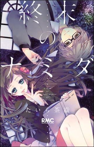 終末のナミダ (りぼんマスコットコミックス)