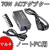 70W AC電源アダプター/acer acアダプター/マルチ/モニタ/ノートPC用/DELL/IBM/TOSHIBA/FUJITSU/ACER/COMPAQ/SHARP/SONY/コネクター8個付き/ACアダプター ノートパソコン マルチ