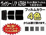 TOYOTA トヨタ ヴォクシー/ノア カット済みカーフィルム AZR6# (60系)/ウルトラブラック