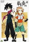 戦勇。 第4巻 [DVD]