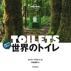 何度でも行きたい 世界のトイレ
