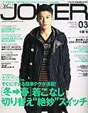 Men's JOKER (メンズ ジョーカー) 2012年 03月号 [雑誌]