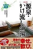 [新訂版]北海道の温泉 源泉・かけ流しの湯
