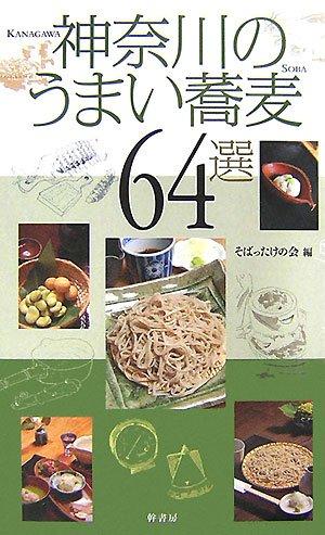 神奈川のうまい蕎麦64選