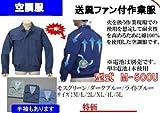 即納可能 空調服 綿製 薄手 作業服 M-500U サイズM 色ブルー 綿100% 【服の中に涼しい風を送ります 空調スーツ】