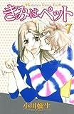 きみはペット(7) (講談社コミックスKiss (426巻))