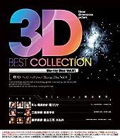 3D ベストコレクション Blu-ray Disc Vol.01 (ブルーレイディスク) ROOKIE