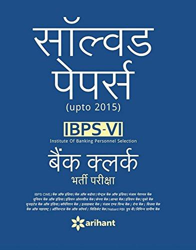 IBPS Solved Papers Bank Clerk Pariksha