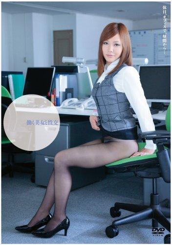 働く美女と性交 倉木みお [DVD]